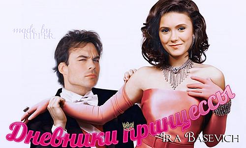 Дневник Принцессы 3 Трейлер На Русском