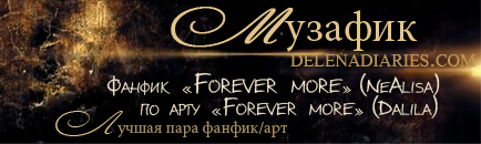 Фан-арт «Forever more» R