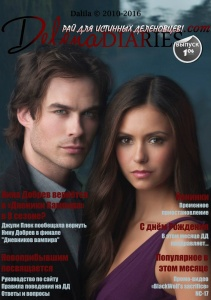 "Журнал ""DelenaDIARIES.com"" 1.06 - июнь 2016"