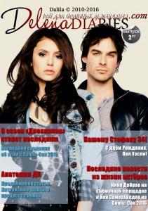 """Журнал """"DelenaDIARIES.com"""" 2.07 - июль 2016"""