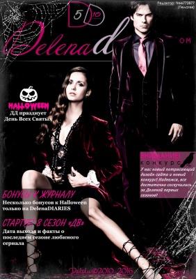"Журнал ""DelenaDIARIES.com"" 5.10-октябрь 2016"